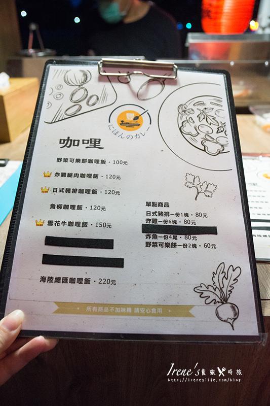【三重】三重重劃區家樂福外的咖哩香/行動 咖哩 專賣 餐車 /咖哩味道讓人驚奇.豐咖喱豬排飯
