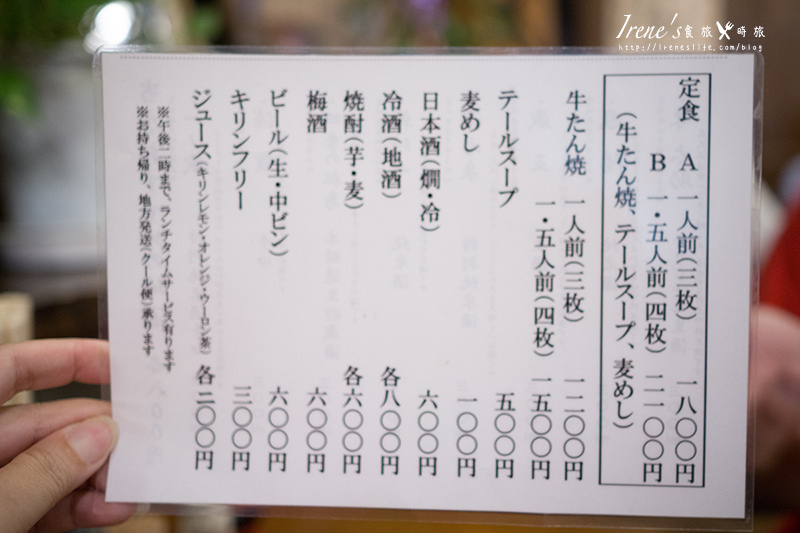 【仙台-美食】仙台牛舌的發祥店-味太助,濃厚的碳烤香。跟在地人一起吃牛舌!