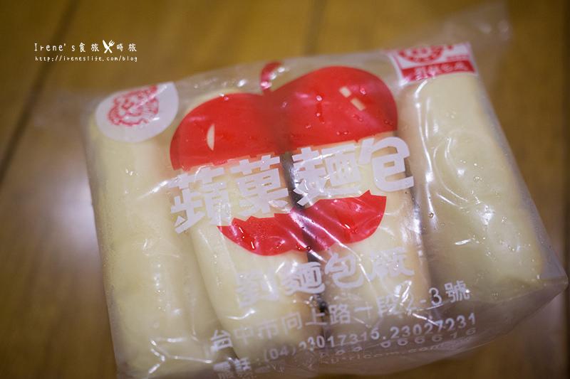 【台中】沒有蘋果的蘋果麵包,吃的是一種小時候的懷念味道.劉麵包廠