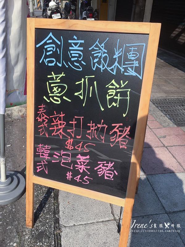【蘆洲】蘆洲監理所對面/早餐攤販/泰式打抛豬也能包進飯糰裡/海陸口味讓你一次雙享.胖媽咪創意飯糰