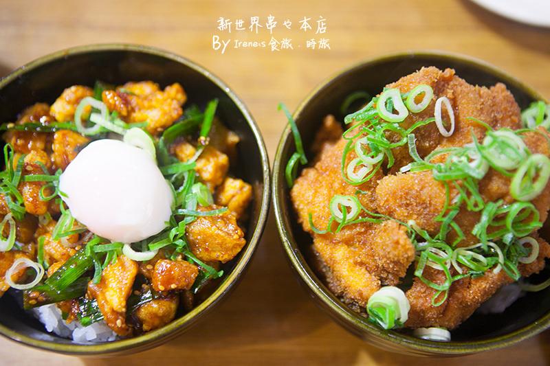 【大阪-美食】一天只有20份的通天閣丼飯,一碗只要589日幣/串炸/有中文菜單.新世界串や 本店 @Irene's 食旅.時旅