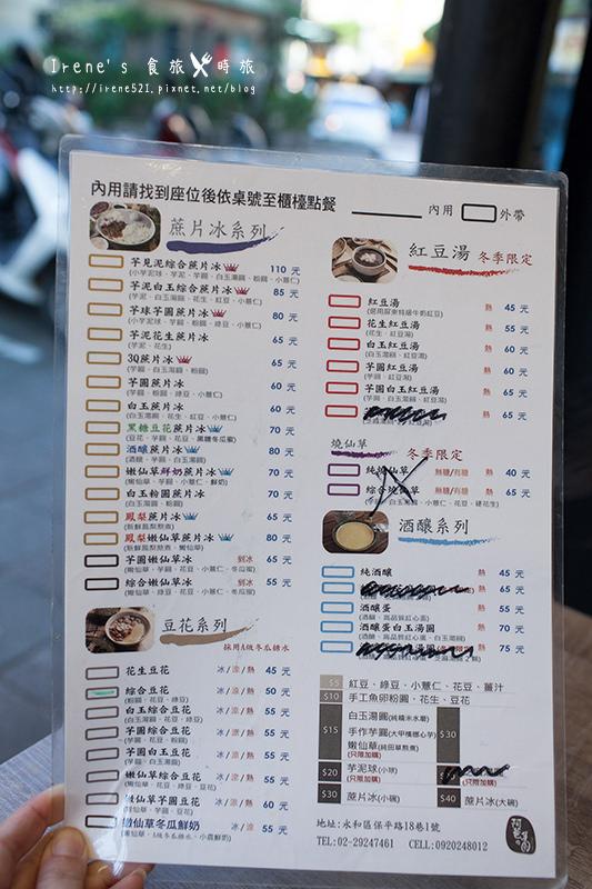 【永和】樂華夜市消暑冰品/滋味特殊的炭燒蔗片冰/芋頭控必點芋見泥綜合蔗片冰.阿爸の芋圓