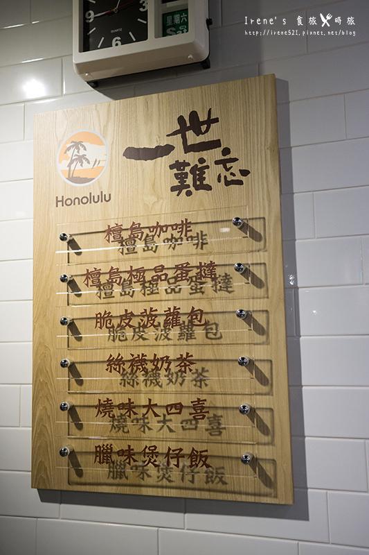 【台北信義區】全台首家/香港知名茶餐廳來台展店/必吃擁有192層的酥皮蛋撻/脆皮燒肉好銷魂.檀島香港茶餐廳