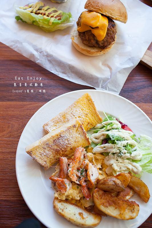 【新店】巷弄隱藏美食,早午餐/漢堡/義大利麵/燉飯/披薩/排餐通通有,千層蛋糕不可錯過.意享美式廚房