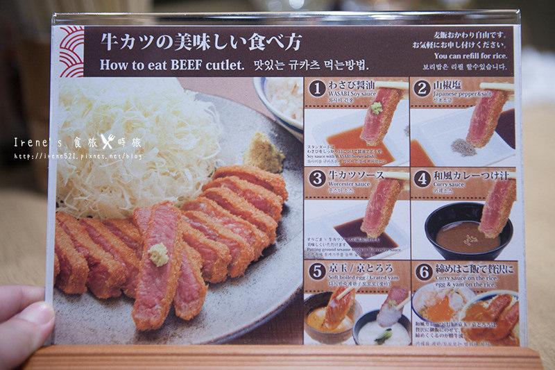 【大阪-美食】只炸60秒的黑毛牛排/春天限定的炸鮪魚.牛カツ専門店 京都勝牛(梅田店)