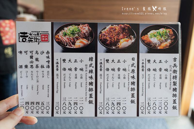 【台北信義區】來自日本神戶的豬排丼飯/連續三年獲得日本金賞.神戶かつ丼吉兵衛(台北信義店)