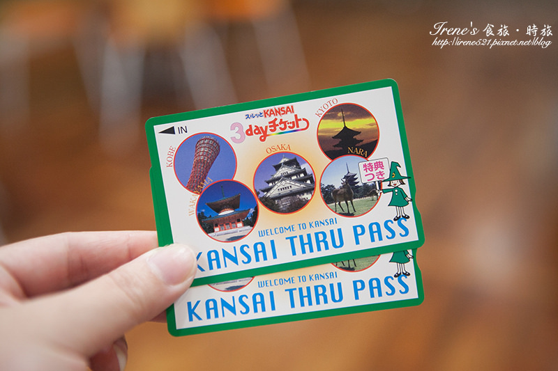 【日本-交通票卷】一卡在手暢遊無阻,Klook客路預訂Kansai Thru Pass關西周遊卡三日券好方便 @Irene's 食旅.時旅