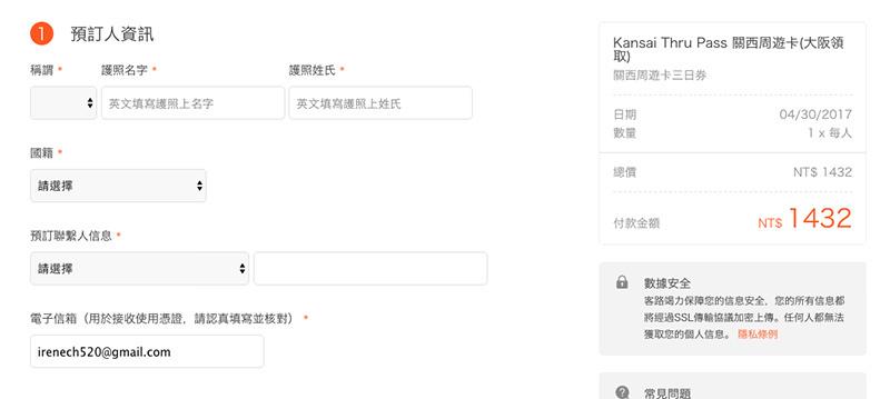 【日本-交通票卷】一卡在手暢遊無阻,Klook客路預訂Kansai Thru Pass關西周遊卡三日券好方便