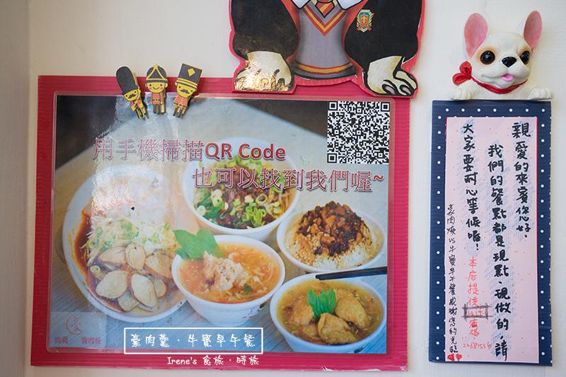 【蘆洲】北部版本的丹丹漢堡,想吃台式或是西式通通有/全台獨賣東坡薯餅堡.豪肉羹VS牛寶早午餐