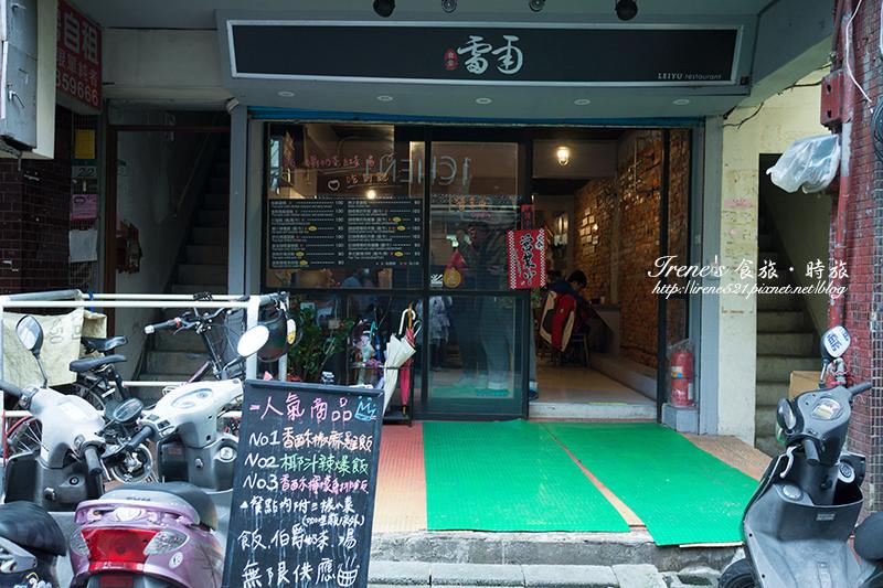 【台北士林區】一個人也能吃的泰味簡餐/無限供應的白飯跟飲料,不怕吃不飽.雷雨食堂