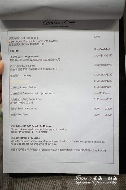 【台北中正區】Mianto 米愛多-Menu