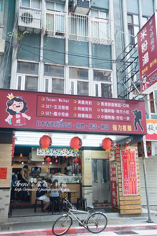 【台北中山區】晴光市場美食/30年老店/台版深夜食堂.麵嫂米粉湯