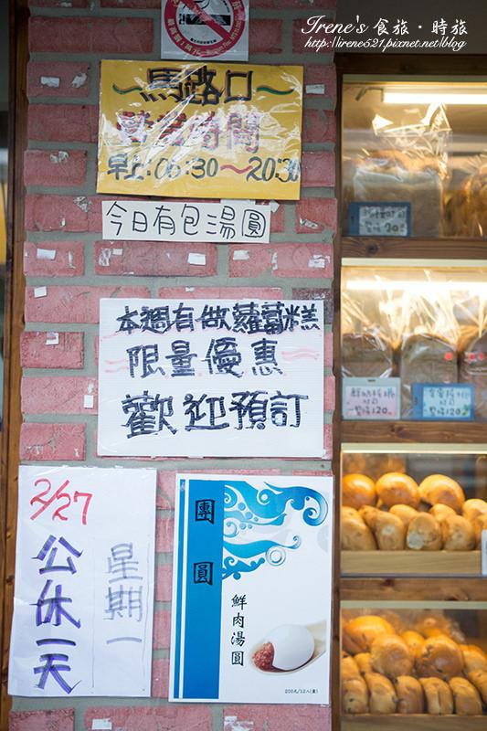 【台北大安區】近建國花市麵包店/種類多樣,麵包香而有嚼勁.Maroco_馬路口烘焙小舖