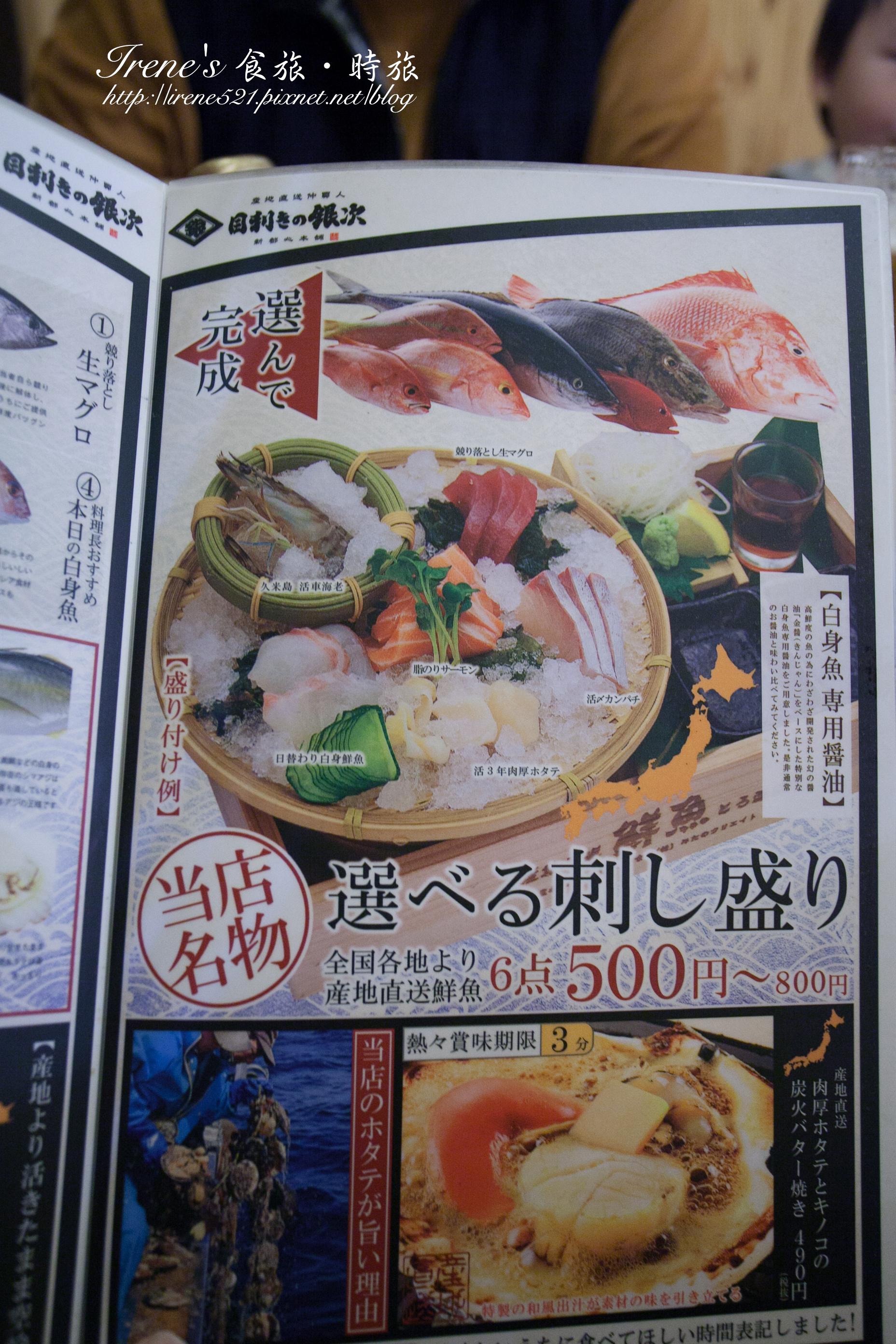 【沖繩-餐廳】目利きの銀次(新都心店)-Menu