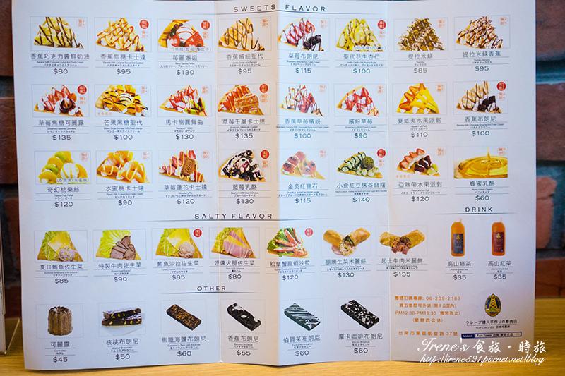 【台南】日式軟式可麗餅.Fun Tower(台南-夢時代店)