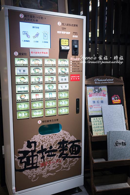【三重】販賣機拉麵/想吃先買票卷/可隨時加熱食用的拉麵/百元平價拉麵.強拉麵