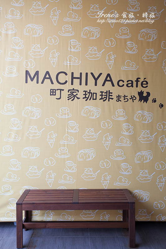【台中】向上市場美食/隱身市場內的日式小店/像小山般的日式刨冰.Machiya 町家咖啡