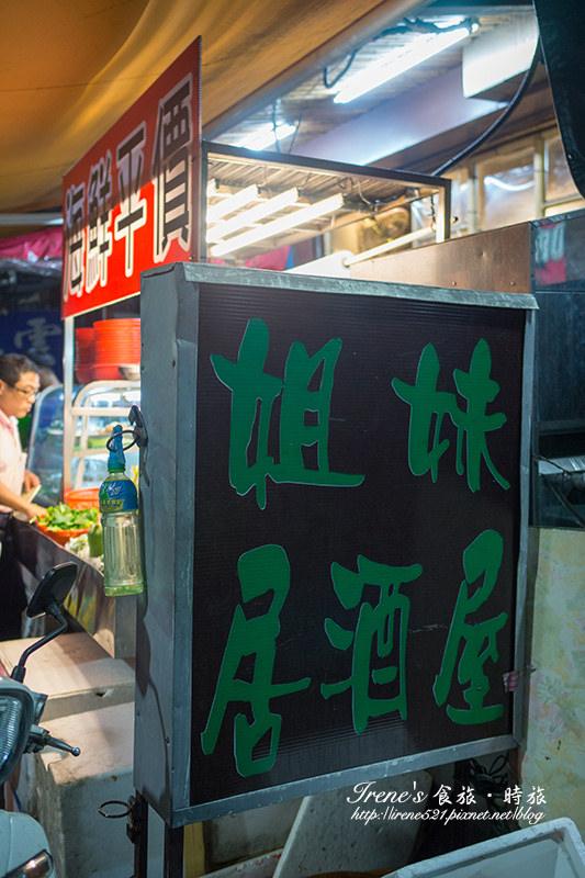 【蘆洲】人氣很夯的熱炒店,想吃要碰運氣.姐妹居酒屋