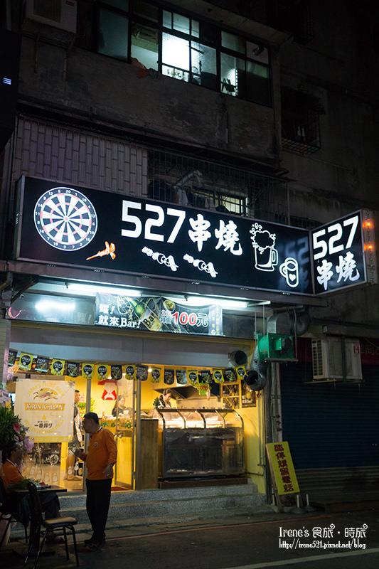 【三重】捷運三重國小站美食/近三和夜市/小酌小食聊天的好去處.527串燒