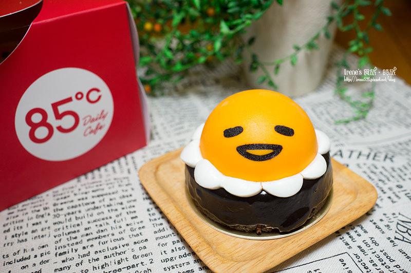 即時熱門文章:【甜點】快跟我一起耍懶吧!蛋黃哥造型蛋糕限量上市.85度C
