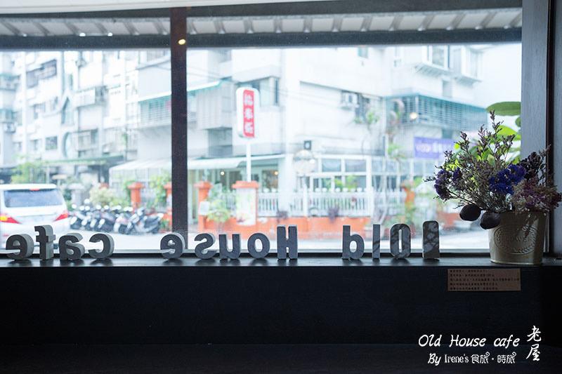 【蘆洲】手工烘焙的咖啡/現點現烤的香緹奶油千層酥.Old House cafe(老屋)