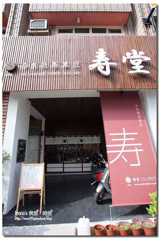 【台中】日本奈良飛鳥菓匠/台灣一號店/日式早午餐/各式口味烤糰子.寿堂和風cafe