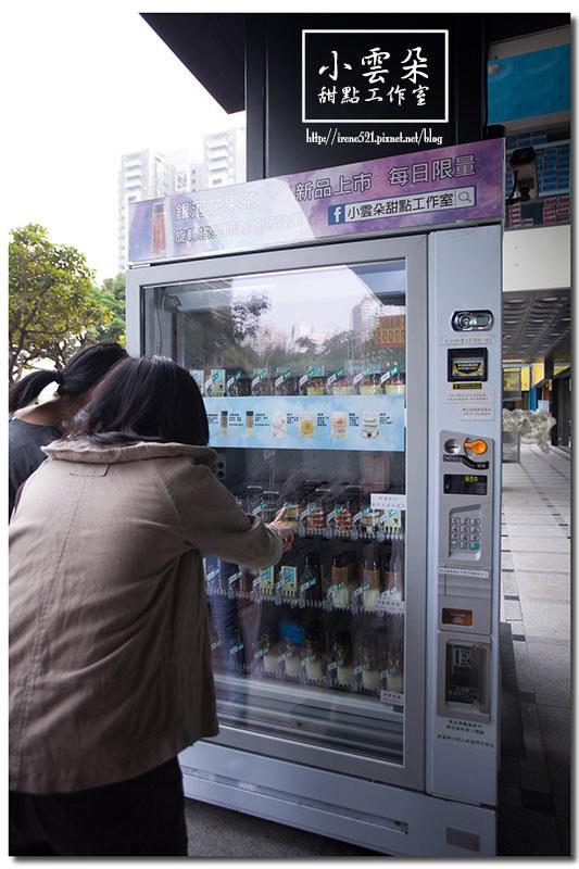 【台中】用吃的甜點/販賣機/罐子甜點/漸層飲料/24小時隨時買的到/勤美誠品綠園道.小雲朵甜點工作室