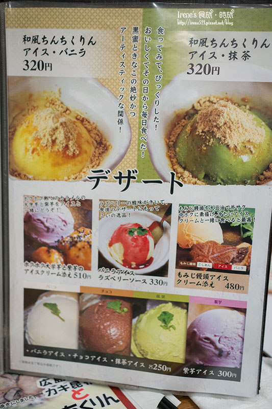 【廣島-美食】本通商店街美食/好吃的廣島燒/還能自己選擇麵條種類.ちんちくりん(立町店)
