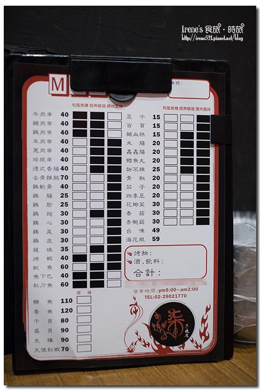 16.11.27-柒串燒屋