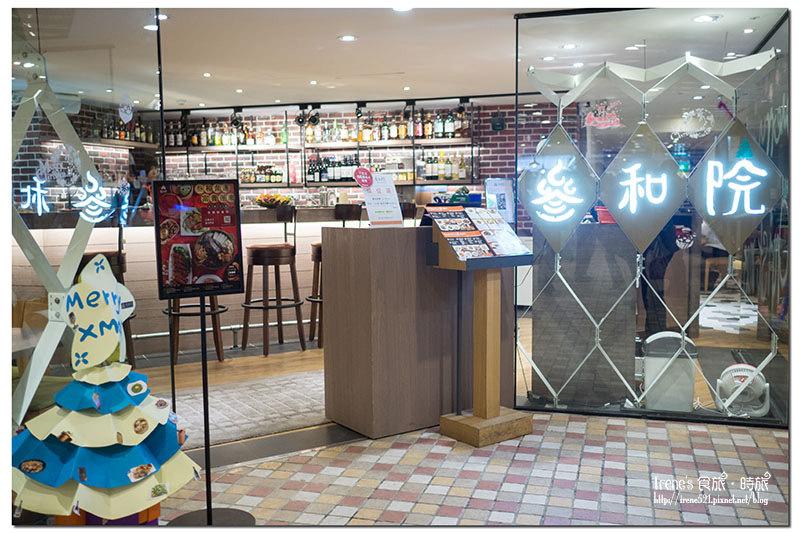 【台北松山區】近小巨蛋/尾牙春酒 聚餐首選.叁和院 台灣風格飲食(微風南京店)