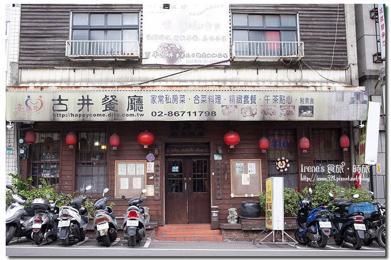 即時熱門文章:【三峽】兒科診所改建的復古餐廳/餐廳內有一百年古井/平價的家常菜合菜料理/近三峽老街.喜徠珍古井餐廳