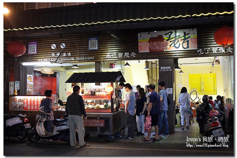 【宜蘭羅東】羅東夜市內的人氣冷滷味.王老吉懷舊滷味(總店)