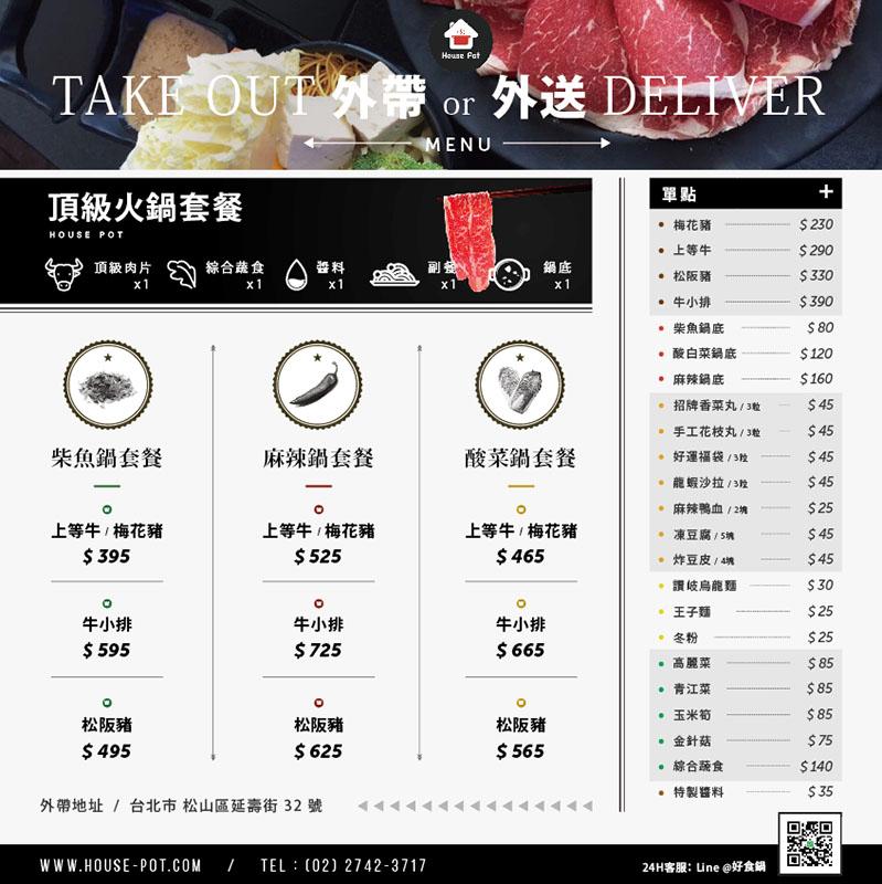 16.11.20-House Pot 好食鍋