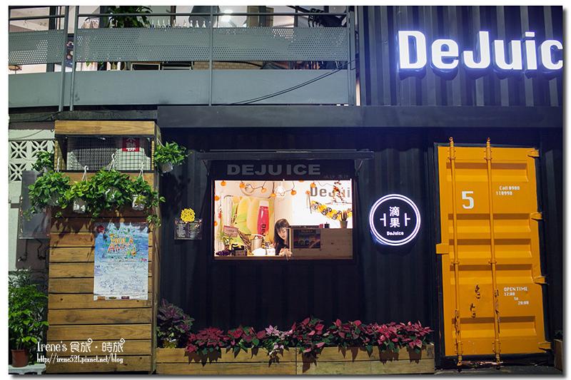 【台北中山區】台北也有超夯的貨櫃屋果汁店/捷運中山站.滴果DeJuice @Irene's 食旅.時旅