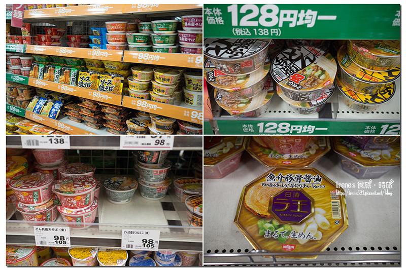 【愛知.名古屋-購物】24小時營業的超市,隨時滿足想購物的慾望.AEON Maxvalu超市