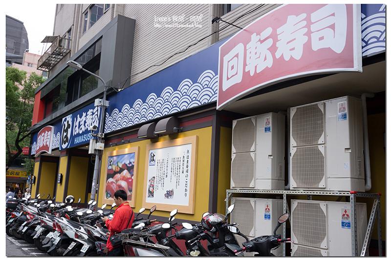 【台北中山區】日本來的迴轉壽司,食材新鮮可口/種類多/提供外帶餐盒.はま寿司HAMA壽司