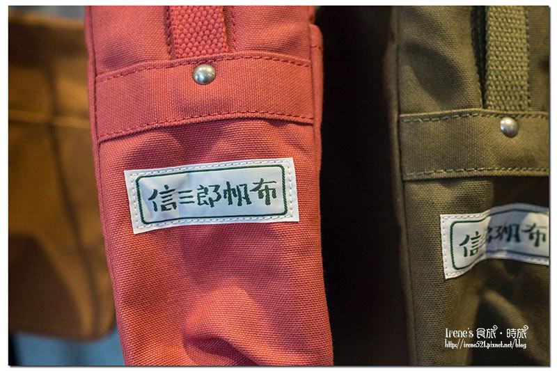 【京都-購物】文青專用,高質感的布包,京都必買.一澤信三郎帆布 @Irene's 食旅.時旅
