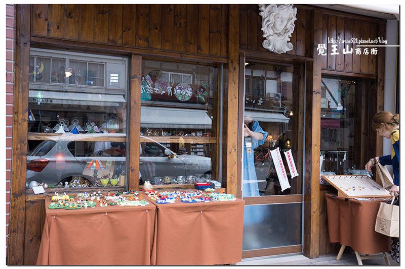 【名古屋-景點】散發濃厚自我風格的特色老街,幽靜而舒適.覺王山商店街散策