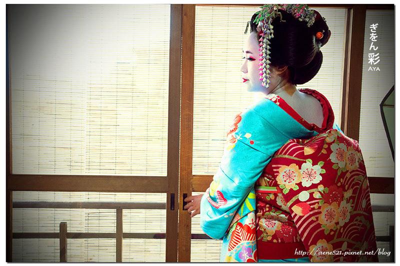 【京都】用美麗藝妓/舞妓的一身來融入京都之美,百年町家化身一日藝妓.Aya彩 @Irene's 食旅.時旅
