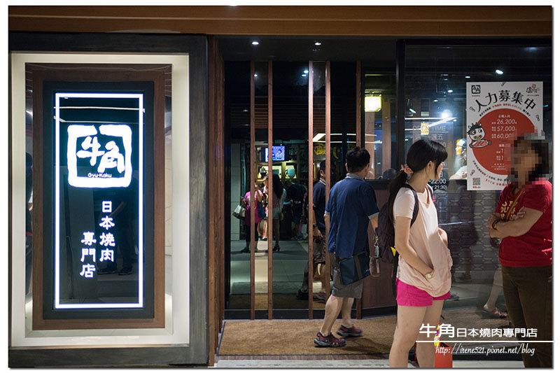 【台北南港】來自日本的燒肉,肉質好美味,單點/套餐/吃到飽,任你選.牛角日本燒肉