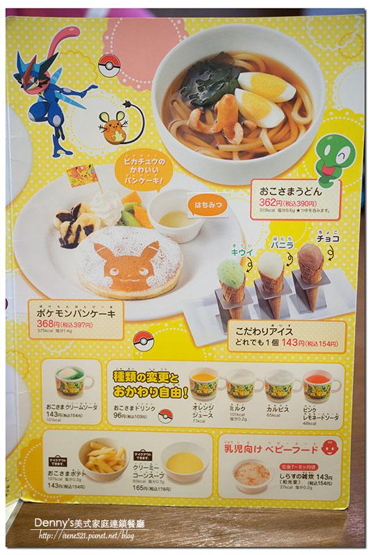 【愛知.名古屋-美食】24小時提供餐點,份量足/價格實惠/選擇性多.Denny's美式家庭連鎖餐廳