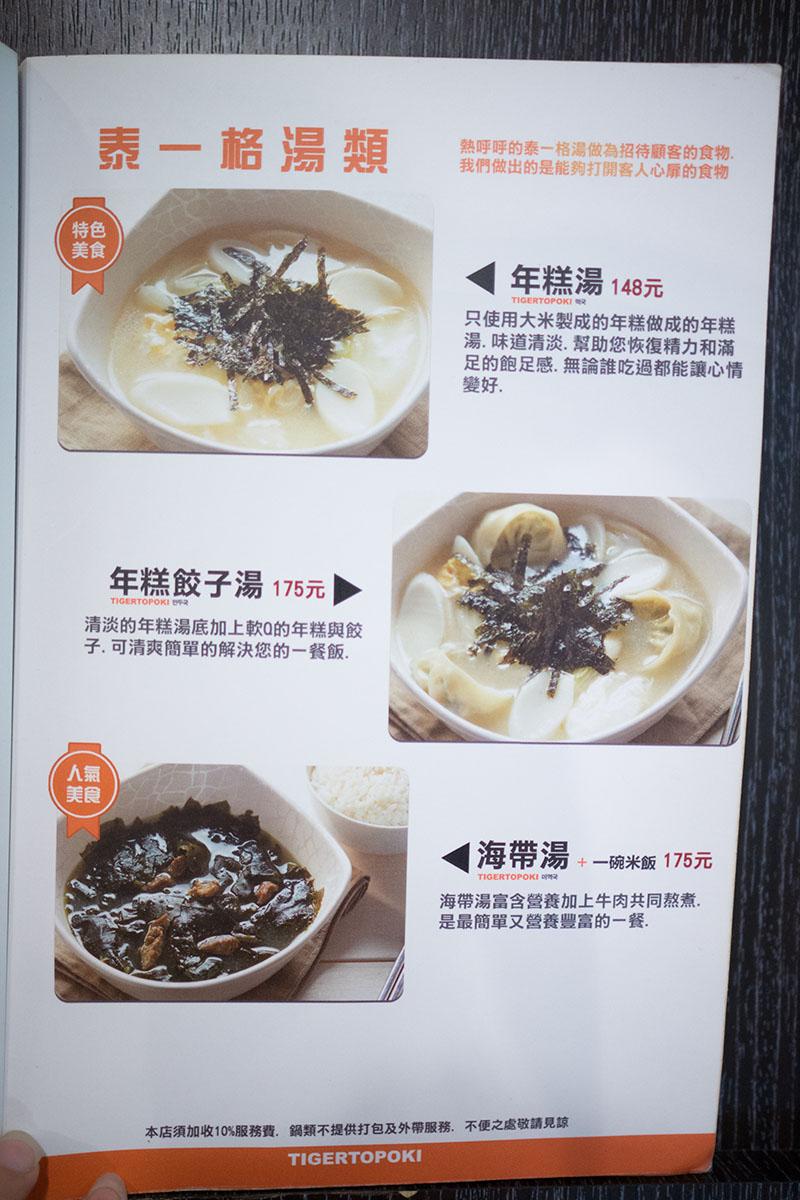 【台北中正區】韓風蔓延,吃年糕火鍋配起司炸雞.Tigertopoki泰一格年糕火鍋
