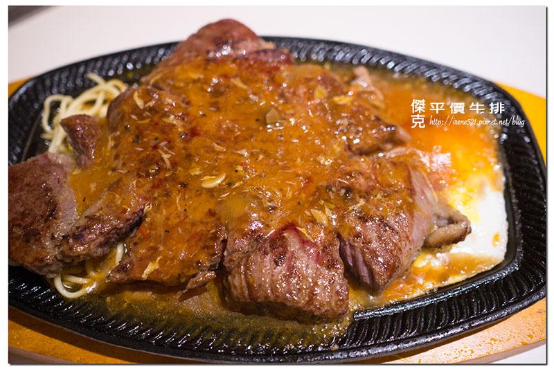 【三重】飽到天靈蓋的厚切牛排,肉怪專屬.傑克平價牛排 @Irene's 食旅.時旅