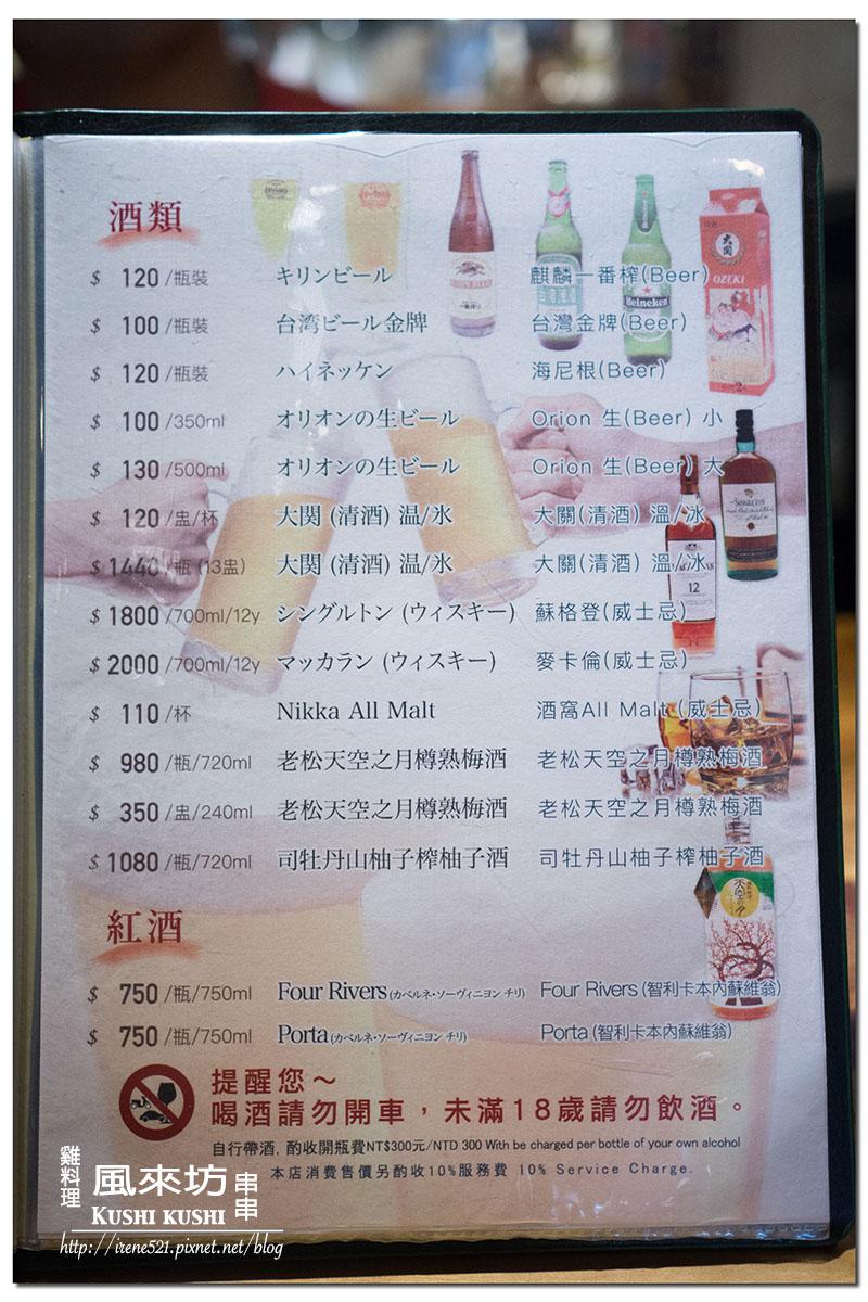 【台北中山區】風來坊&串之坊的合體,吃的到手羽先與炸串的居酒屋.風來坊串串