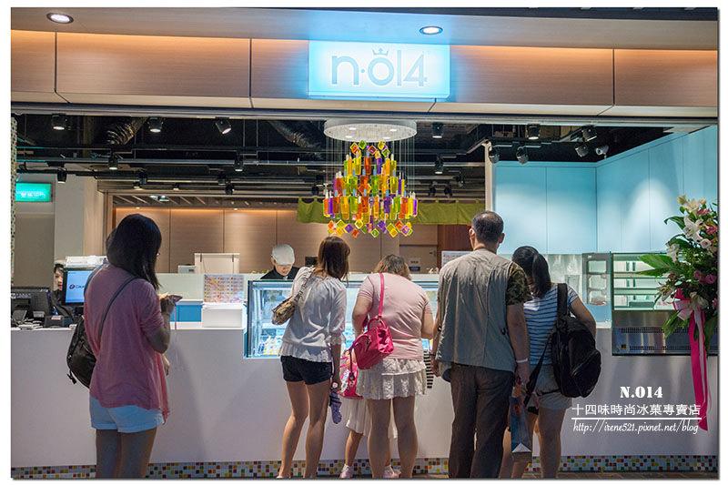 N.O14十四味時尚冰菓專賣店