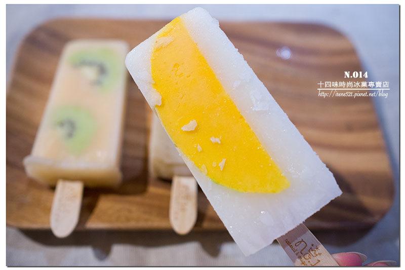 【台北南港】清爽天然的水果冰棒,解放夏日的狂熱!實體店新開張.N.O14十四味時尚冰菓專賣店