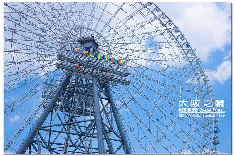 【大阪-景點】日本最高摩天輪,像漂浮於半空的透明地板車廂.大阪之輪 @Irene's 食旅.時旅