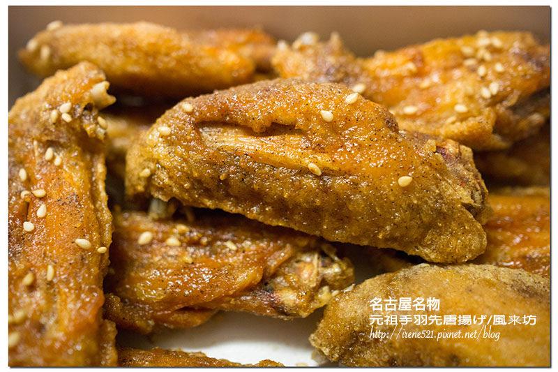【名古屋-美食】名古屋名物,到名古屋就是要吃又酥又香的炸雞翅.風來坊 @Irene's 食旅.時旅