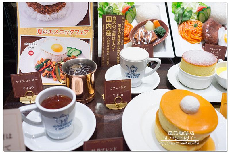 【名古屋-美食】日本人氣排隊店,名古屋式的早餐,選擇性好少.星乃咖啡店