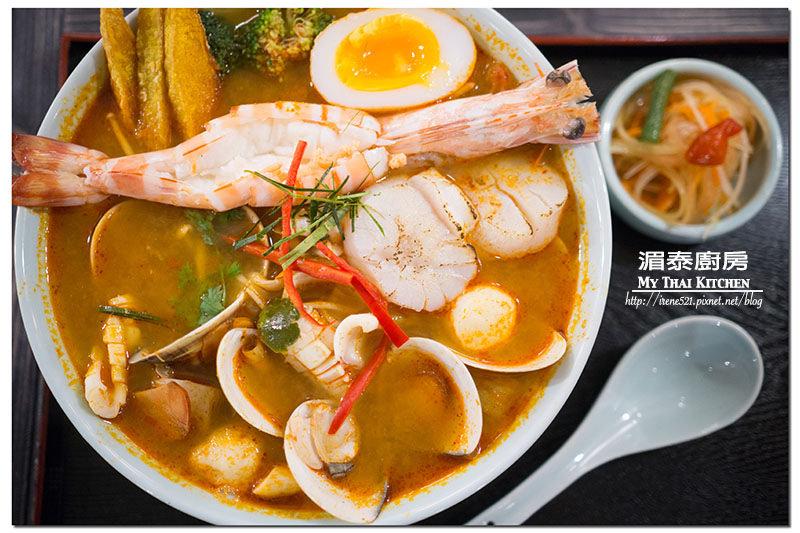 【台北中山區】一個人也能品嚐的泰式風味,份量足/選擇性多/泰式簡餐.湄泰廚房 @Irene's 食旅.時旅